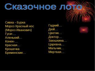 Сивка - Бурка Мороз Красный нос (Мороз Иванович) Гуси-… Аленький… Конек-… Кра