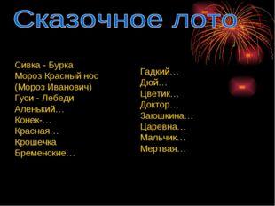 Сивка - Бурка Мороз Красный нос (Мороз Иванович) Гуси - Лебеди Аленький… Коне