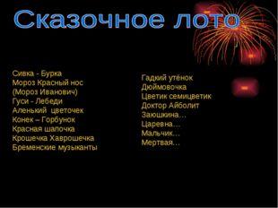 Сивка - Бурка Мороз Красный нос (Мороз Иванович) Гуси - Лебеди Аленький цвето