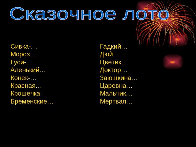 Сивка-… Мороз… Гуси-… Аленький… Конек-… Красная… Крошечка Бременские… Гадкий…...