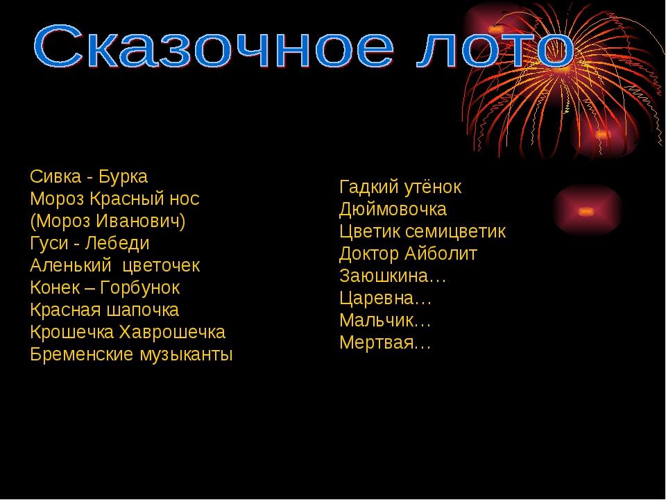 Сивка - Бурка Мороз Красный нос (Мороз Иванович) Гуси - Лебеди Аленький цвето...