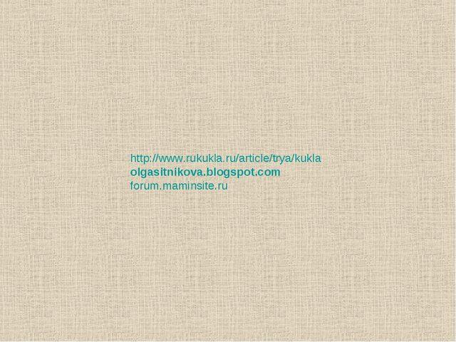 http://www.rukukla.ru/article/trya/kukla olgasitnikova.blogspot.com forum.mam...