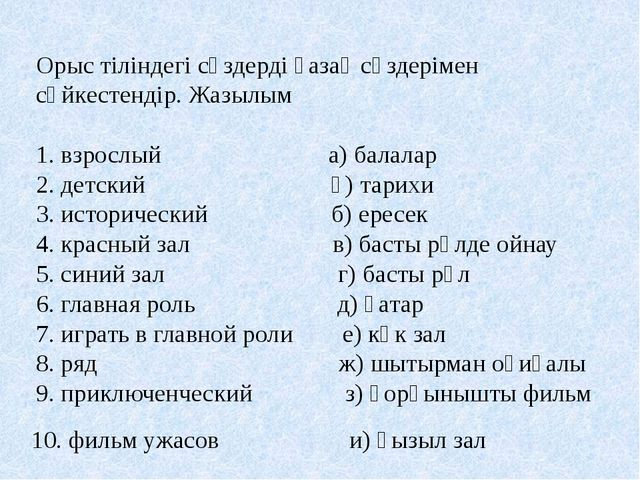 Орыс тіліндегі сөздерді қазақ сөздерімен сәйкестендір. Жазылым 1. взрослый а)...