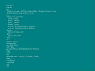 unit Unit2; interface uses Windows, Messages, SysUtils, Variants, Classes, Gr