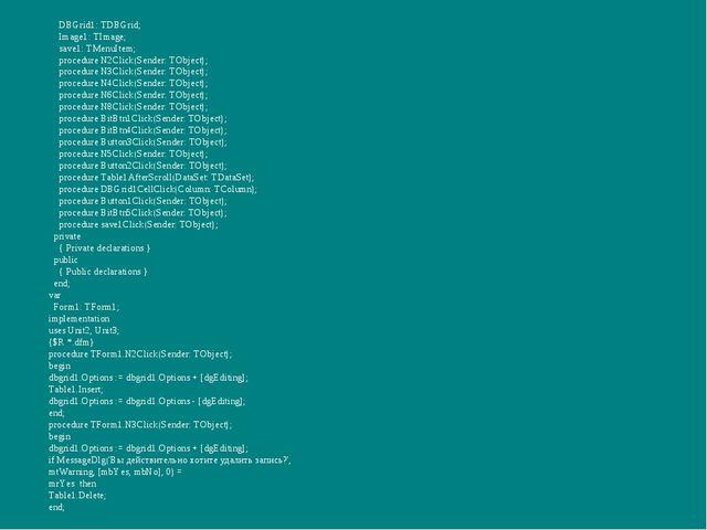 DBGrid1: TDBGrid; Image1: TImage; save1: TMenuItem; procedure N2Click(Sender...