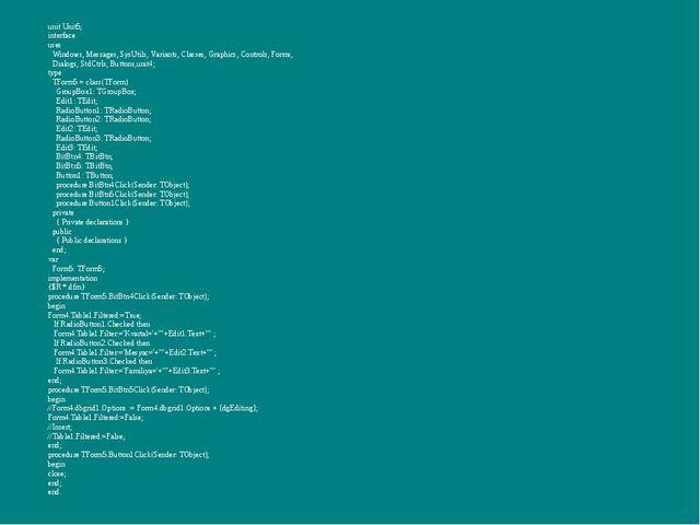 unit Unit5; interface uses Windows, Messages, SysUtils, Variants, Classes, Gr...