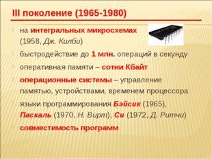 на интегральных микросхемах (1958, Дж. Килби) быстродействие до 1 млн. операц