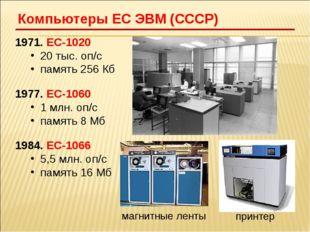 1971. ЕС-1020 20 тыс. оп/c память 256 Кб 1977. ЕС-1060 1 млн. оп/c память 8 М