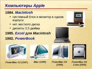 1984. Macintosh системный блок и монитор в одном корпусе нет жесткого диска д