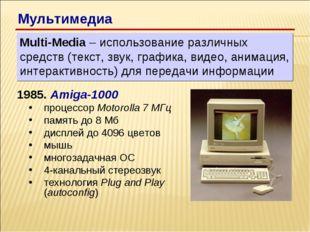1985. Amiga-1000 процессор Motorolla 7 МГц память до 8 Мб дисплей до 4096 цве