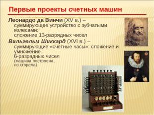 Леонардо да Винчи (XV в.) – суммирующее устройство с зубчатыми колесами: слож