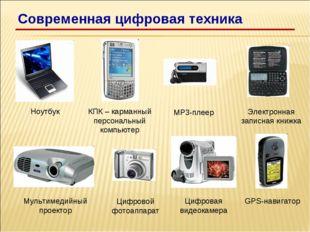 Современная цифровая техника