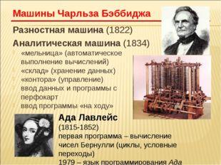 Разностная машина (1822) Аналитическая машина (1834) «мельница» (автоматическ