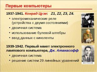 1937-1941. Конрад Цузе: Z1, Z2, Z3, Z4. электромеханические реле (устройства