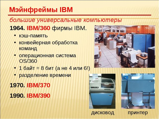 большие универсальные компьютеры 1964. IBM/360 фирмы IBM. кэш-память конвейер...