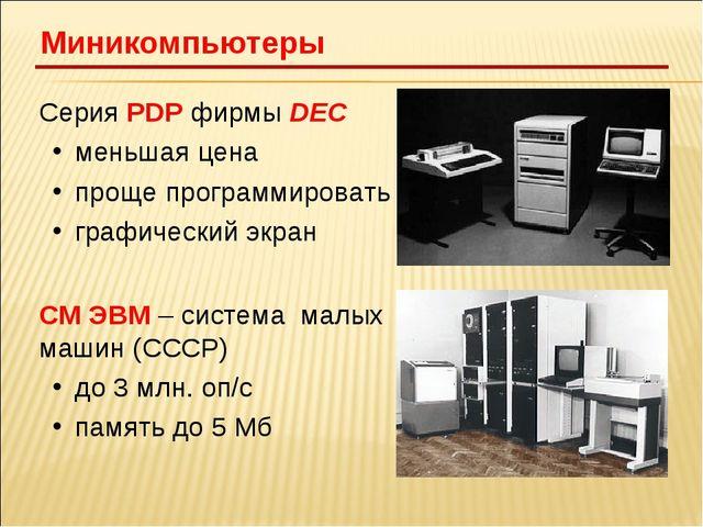 Серия PDP фирмы DEC меньшая цена проще программировать графический экран СМ Э...
