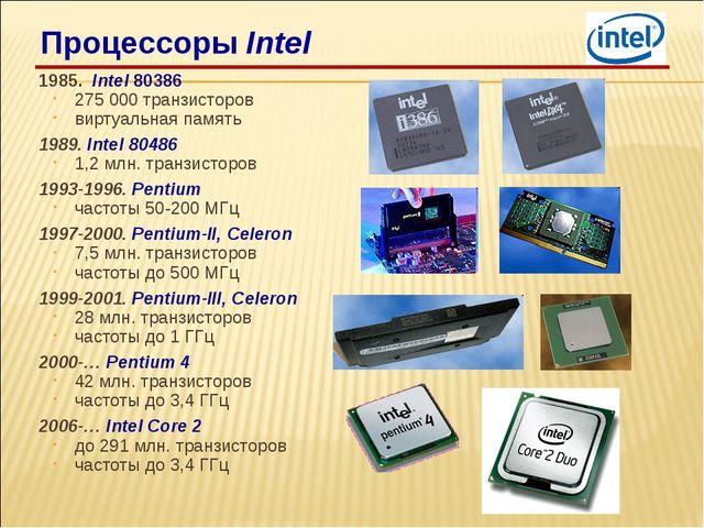 1985. Intel 80386 275 000 транзисторов виртуальная память 1989. Intel 80486 1...