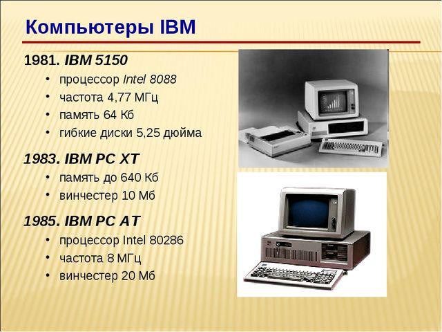 1981. IBM 5150 процессор Intel 8088 частота 4,77 МГц память 64 Кб гибкие диск...