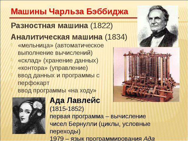 Разностная машина (1822) Аналитическая машина (1834) «мельница» (автоматическ...
