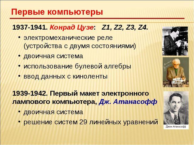 1937-1941. Конрад Цузе: Z1, Z2, Z3, Z4. электромеханические реле (устройства...