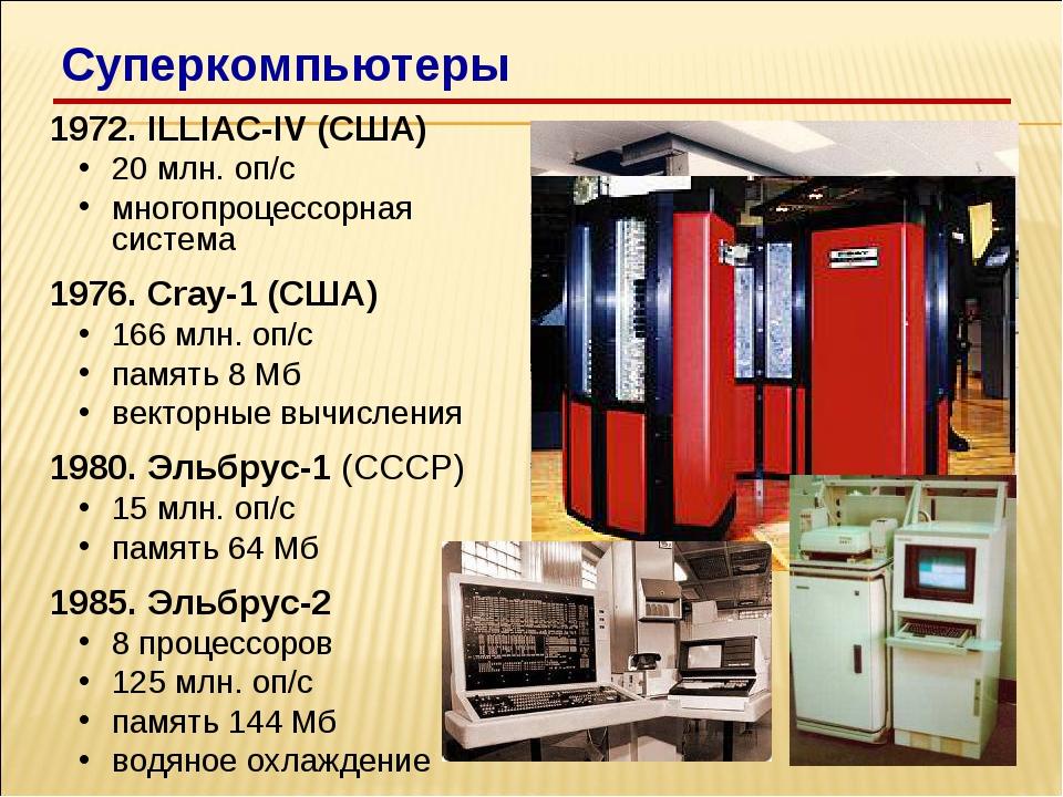 1972. ILLIAC-IV (США) 20 млн. оп/c многопроцессорная система 1976. Cray-1 (СШ...
