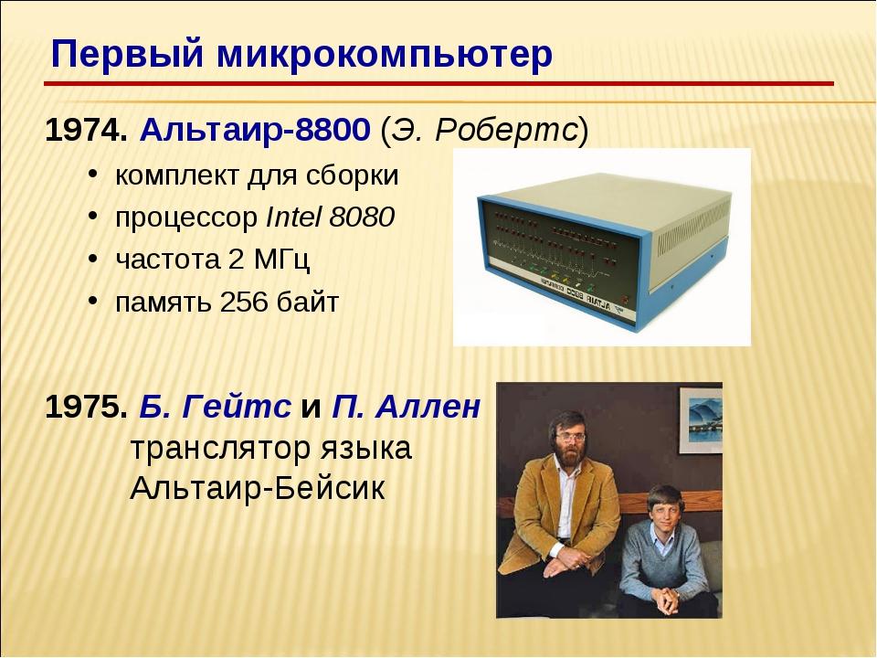 1974. Альтаир-8800 (Э. Робертс) комплект для сборки процессор Intel 8080 част...