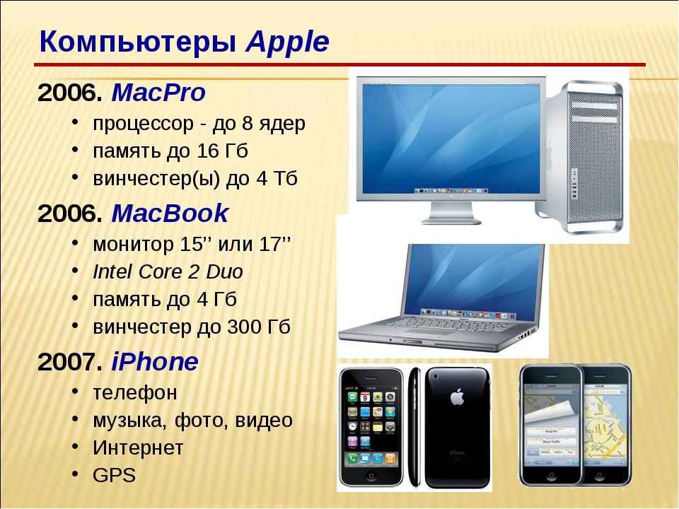 2006. MacPro процессор - до 8 ядер память до 16 Гб винчестер(ы) до 4 Тб 2006....