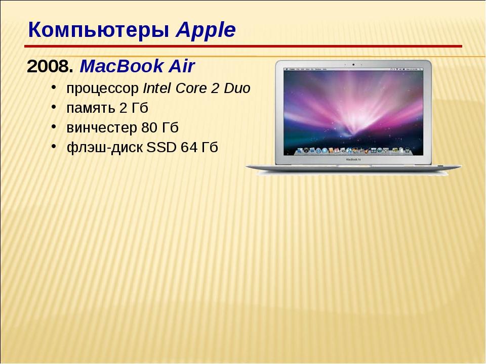 2008. MacBook Air процессор Intel Core 2 Duo память 2 Гб винчестер 80 Гб флэш...