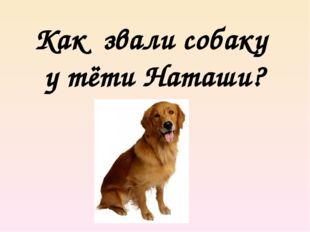 Как звали собаку у тёти Наташи?