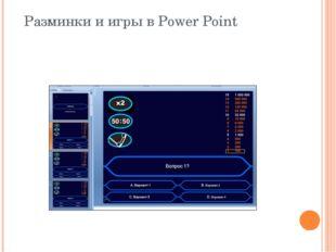 Разминки и игры в Power Point
