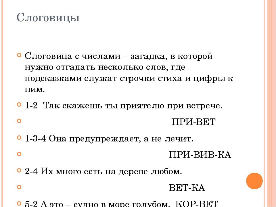 Слоговицы Слоговица с числами – загадка, в которой нужно отгадать несколько с...