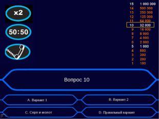 Вопрос 10 А. Вариант 1 D. Правильный вариант B. Вариант 2 C. Серп и молот