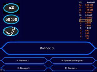 Вопрос 8 А. Вариант 1 D. Вариант 4 B. Правильный вариант C. Вариант 3
