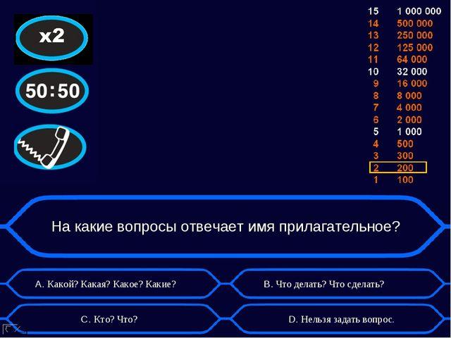 На какие вопросы отвечает имя прилагательное? А. Какой? Какая? Какое? Какие?...