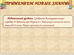 Домашнее задание Необходимый уровень. §40, вопросы на стр.195 подготовить уст