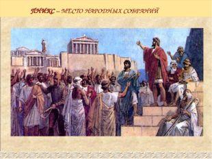 ОПРЕДЕЛЯЕМ ПРОБЛЕМУ Афиняне придумали самое лучшее устройство — демократию. В