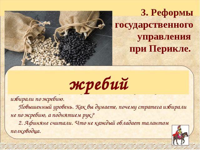 4. Перикл и его друзья Аспасия - жена Геродот Сократ Анаксагор Софокл Фидий