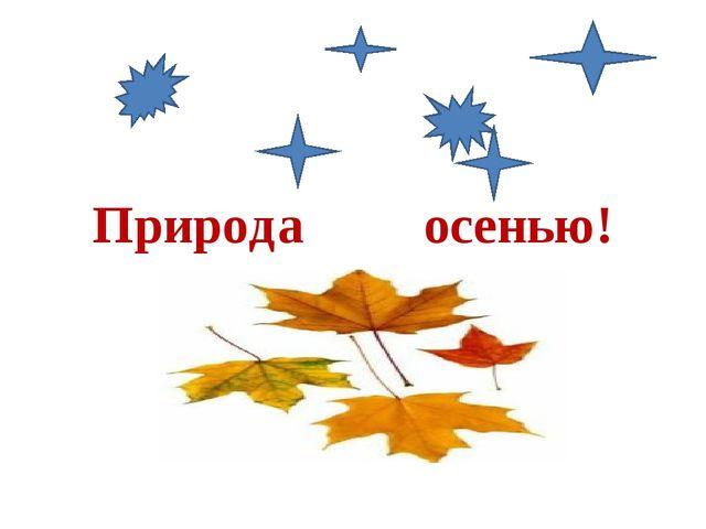 Природа осенью!