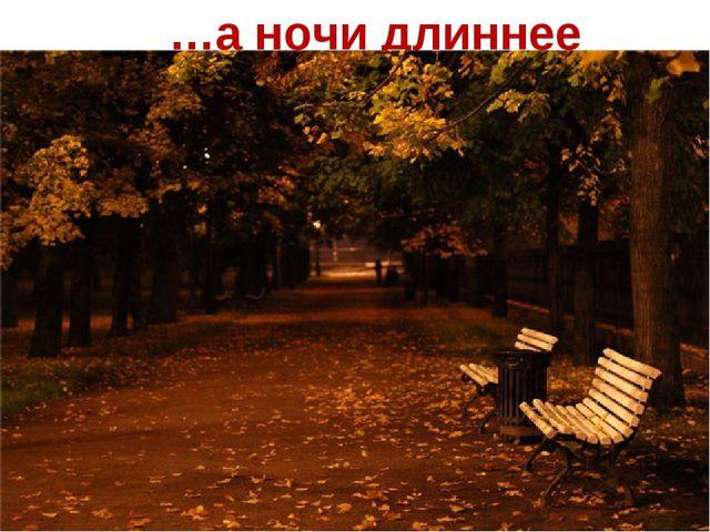 …а ночи длиннее