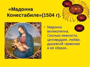 «Мадонна Конестабиле»(1504 г). Мадонна великолепна. Сколько нежности, целому