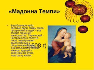 «Мадонна Темпи» (1508 г) Безоблачное небо, светлые дали, гладь озера, прозрач