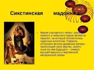 Мария спускается с небес; границей земного и небесного миров является парапе