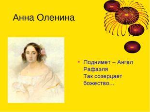Анна Оленина Поднимет – Ангел Рафаэля Так созерцает божество…