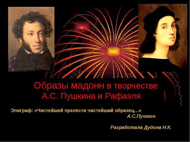 Образы мадонн в творчестве А.С. Пушкина и Рафаэля Эпиграф: «Чистейшей прелес...