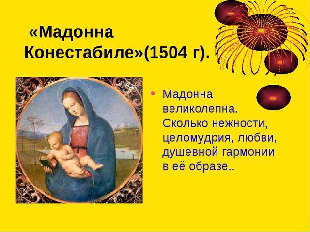 «Мадонна Конестабиле»(1504 г). Мадонна великолепна. Сколько нежности, целому...