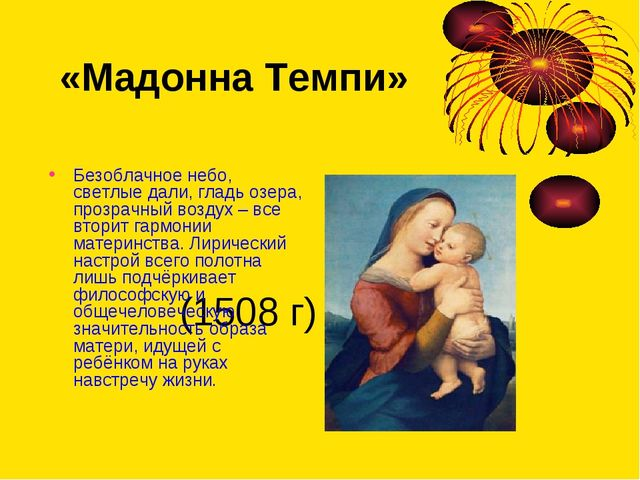 «Мадонна Темпи» (1508 г) Безоблачное небо, светлые дали, гладь озера, прозрач...