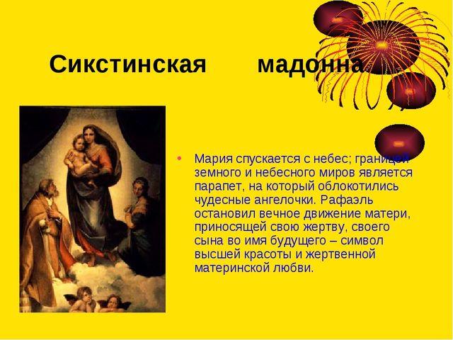 Мария спускается с небес; границей земного и небесного миров является парапе...