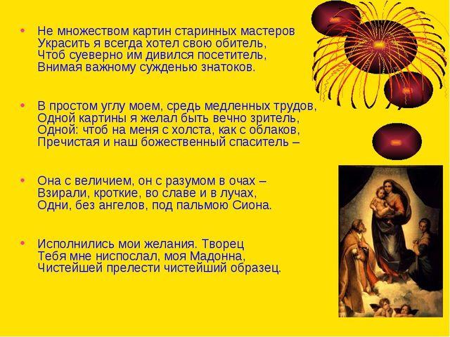 Не множеством картин старинных мастеров Украсить я всегда хотел свою обитель,...