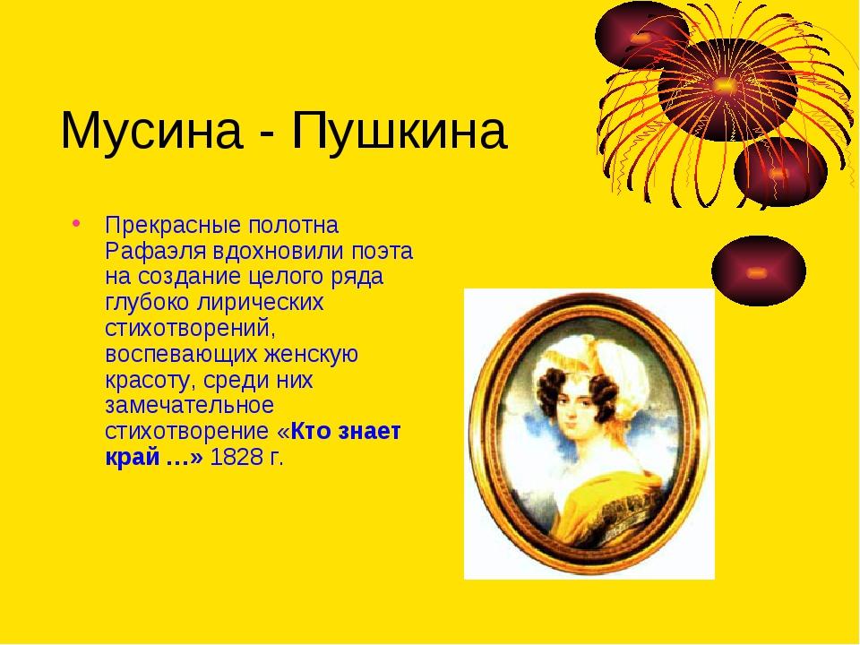 Мусина - Пушкина Прекрасные полотна Рафаэля вдохновили поэта на создание цело...