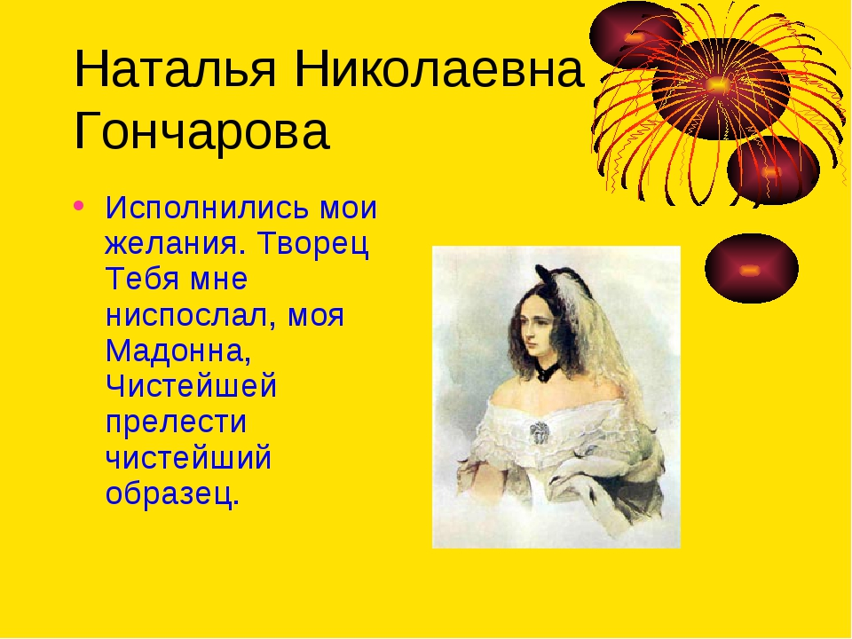 Наталья Николаевна Гончарова Исполнились мои желания. Творец Тебя мне ниспосл...
